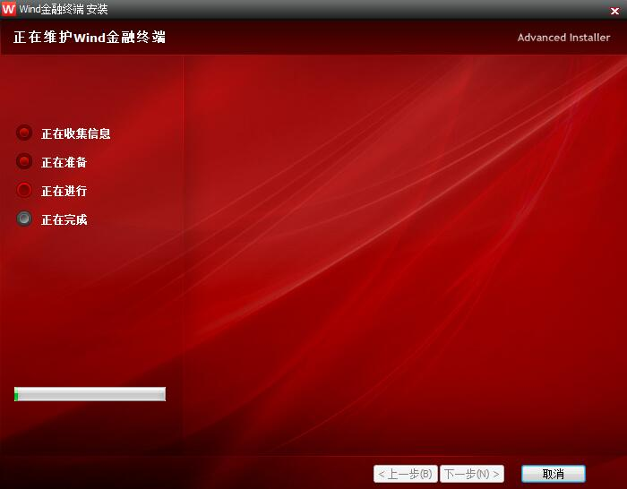 Wind资讯_wind资讯金融终端v17.1.1 官方版下载_PC软件 - 牛铺软件园