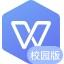 WPSOffice2019校园版